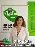 广州黄埔文冲不住家保姆_做家务:辅助带孩子保姆