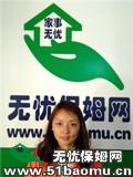 北京顺义住家保姆_60个月经验做家务:辅助带孩子:全职带孩子保姆