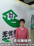 李沧李村公园不住家保姆:月嫂:育儿嫂