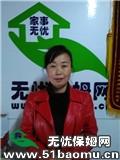 北京燕郊住家保姆_做家务:辅助带孩子保姆