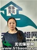 朝阳亚运村育儿嫂