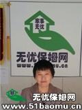 上海浦东住家保姆_120个月经验做家务:全职带孩子保姆