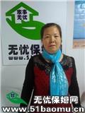北京燕郊住家保姆_做家务:照顾能自理老人:照顾半自理老人:照顾不能自理老人保姆