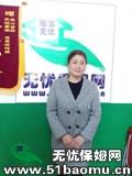 江岸汉口火车站不住家保姆:小时工