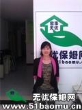 北京东城和平里住家保姆:不住家保姆_24个月经验做家务:辅助带孩子:全职带孩子保姆