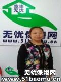 九龙坡杨家坪月嫂