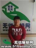 北京东城和平里不住家保姆_做家务:辅助带孩子:照顾能自理老人保姆