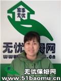 北京朝阳团结湖住家保姆:育儿嫂_84个月经验全职带孩子保姆