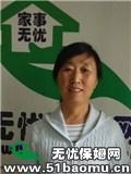 北京顺义马坡住家保姆_做家务:辅助带孩子:照顾能自理老人保姆
