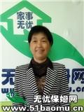 上海闸北延长路住家保姆_做家务:照顾能自理老人保姆