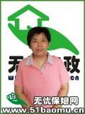 上海闸北延长路住家保姆_做家务:辅助带孩子:照顾半自理老人保姆
