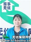 南京秦淮周边住家保姆:月嫂_全职带孩子保姆