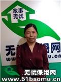上海长宁中山公园住家保姆_做家务:照顾半自理老人:照顾病人保姆