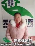 杭州下城朝晖住家保姆_做家务:全职带孩子保姆