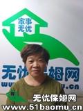 天津南开兴南街住家保姆_做家务:照顾半自理老人保姆