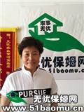 郑东新区月嫂
