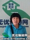 北京丰台六里桥不住家保姆_72个月经验做家务:辅助带孩子:公司做饭保姆