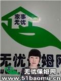 管城区陇海东路住家保姆:不住家保姆:月嫂