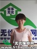 北京昌平县城住家保姆:不住家保姆_做家务:辅助带孩子保姆