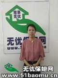 深圳龙岗住家保姆_做家务:照顾能自理老人保姆