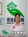 九龙坡石桥铺月嫂:育儿嫂