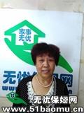 天津南开兴南街住家保姆_做家务:照顾能自理老人保姆