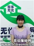 秦淮周边月嫂