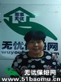 北京丰台住家保姆_60个月经验做家务:辅助带孩子保姆