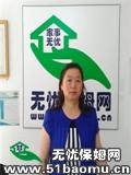 九龙坡杨家坪育儿嫂