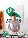 郑东新区商鼎路住家保姆:月嫂:育儿嫂