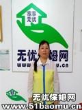 重庆九龙坡杨家坪住家保姆_做家务:照顾能自理老人保姆
