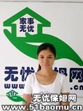 深圳龙岗中心城住家保姆_做家务:辅助带孩子:全职带孩子保姆