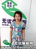 武昌徐东不住家保姆:小时工