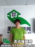 上海嘉定江桥不住家保姆_做家务:公司做饭保姆