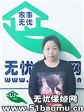 秦淮周边住家保姆:小时工