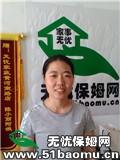 郑东新区商鼎路月嫂