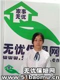 金水丰庆路月嫂
