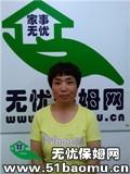 北京朝阳垡头住家保姆_做家务:辅助带孩子保姆