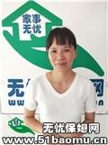 深圳龙岗中心城住家保姆_做家务:公司做饭保姆