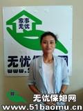 城阳农业大学月嫂:育儿嫂
