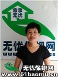 两江新区育儿嫂
