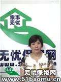 上海黄浦住家保姆_做家务:辅助带孩子:照顾能自理老人保姆