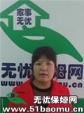 东城北京站住家保姆:不住家保姆