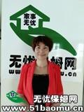 龙华住家保姆:月嫂