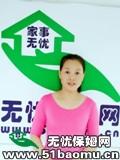 龙岗中心城月嫂:育儿嫂