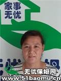 北京顺义南法信住家保姆_做家务:照顾能自理老人保姆
