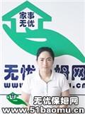秦淮周边住家保姆:育儿嫂
