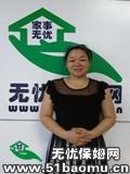 东城世博广场月嫂:育儿嫂