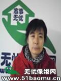 北京朝阳朝青板块住家保姆_做家务:照顾能自理老人:照顾半自理老人保姆