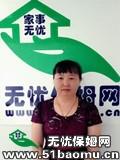 瑶海周边月嫂:育儿嫂